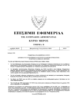 ΕΠΙΣΗΜΗ ΕΦΗΜΕΡΙΔΑ - Cyprus Government Gazette Online
