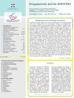 Το Newsletter σε pdf