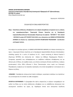 ΕΘΝΙΚΟ ΑΣΤΕΡΟΣΚΟΠΕΙΟ ΑΘΗΝΩΝ Ινστιτούτο Αστρονομίας