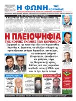 Φύλλο 1388/20.2.2014 - Φωνή Κορινθίας