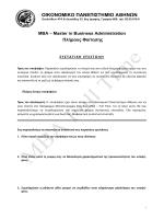 Φόρμα συστατικής επιστολής - MBA Full Time