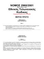 Εθνικός Τελωνειακός Κώδικας Νόμος 2960/2001