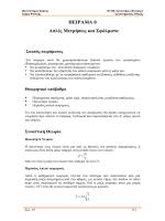 Απλές Μετρήσεις και Σφάλματα - Φ