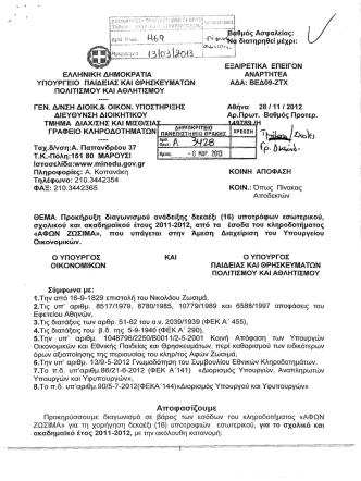 1. Υποτροφίες ΑΦΟΙ ΖΩΣΙΜΑ.pdf
