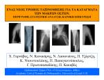 Ένας νέος τρόπος ταξινόμησης για τα κατάγματα των μακρών οστών