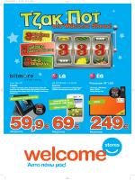 ∆ΩΡΟ - Welcome Stores