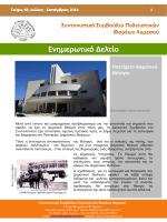 Τεύχος 69 - syntonistiko.com