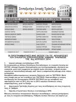 ΣΤΙΣ ΕΚΛΟΓΕΣ ΤΟΥ ΣΥΛΛΟΓΟΥ ΣΥΝΤΑΞΙΟΥΧΩΝ ΙΛΤΕ 08-04