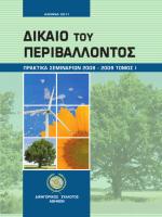 δικαιο του περιβαλλοντος - πρακτικα σεμιναριων 2008