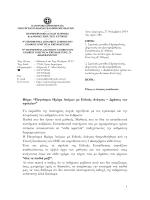 """Θέμα: """"Παγκόσμια Ημέρα Ατόμων με Ειδικές Ανάγκες – Δράσεις των"""