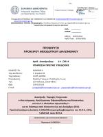 εδώ - Firstreception.gov.gr