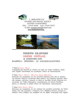 5ΗΜΕΡΗ ΕΚΔΡΟΜΗ ΛΙΜΝΗ ΟΧΡΙΔΑΣ - Narkissos Travel
