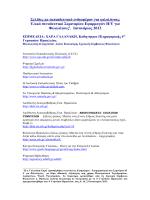 Σελίδες με εκπαιδευτικό ενδιαφέρον για φιλολόγους