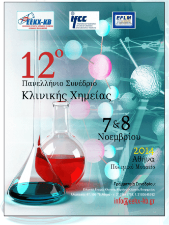 12ο Πανελλήνιο Συνέδριο Κλινικής Χημείας