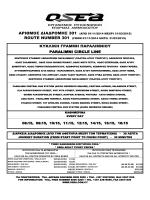 PARALIMNI CIRCLE LINE ΚΥΚΛΙΚΗ ΓΡΑΜΜΗ ΠΑΡΑΛΙΜΝΙΟΥ