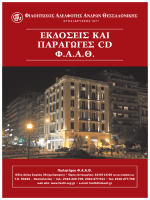 αρχείο PDF