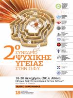 Τελικό πρόγραμμα - ελληνικο κολλεγιο γενικων ιατρων