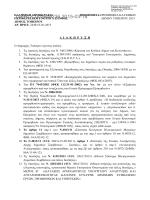 Διακήρυξη - Δήμος Τοπείρου
