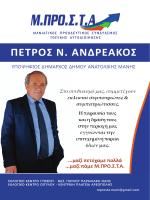 ΦΥΛΛΑΔΙΟ ΣΥΝΔΥΑΣΜΟΣ Α4.indd