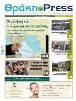 Οι ειδήσεις από τη Θράκη Press