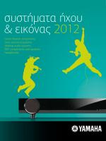 συστήματα ήχου & εικόνας 2012