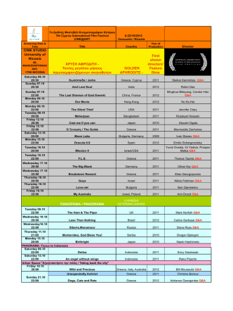 CYIFF 2012 FILMS CATEGORIES & SCREENING DATE