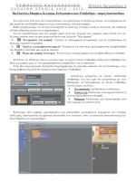 Φύλλο Εργασίας Scratch Νο 2