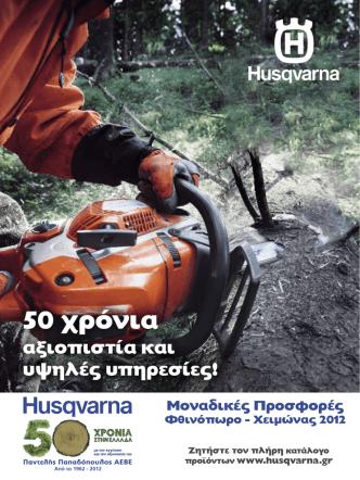 50 χρόνια - Husqvarna