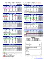 Ετήσιο Σχολικό Ημερολόγιο για Μειονοτικά Σχολεία