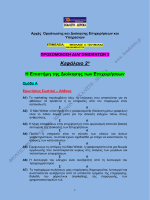 κεφ.2 η επιστημη της διοικησης των επιχειρησεων διαγωνισματα