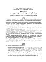 Σχέδιο νόμου - biodiversity.gr
