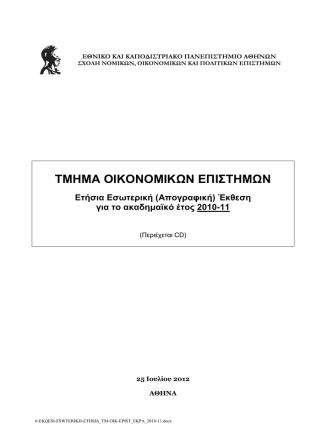 (Απογραφική) Έκθεση για το ακαδημαϊκό έτος 2010-11