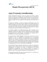 Μαράκ Ηλεκτρονική Α.Β.Ε.Ε. Αρχές Εταιρικής ∆ιακυβέρνησης