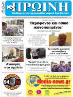grevena efimerida 12