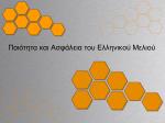 Ποιότητα και Ασφάλεια του Ελληνικού Μελιού