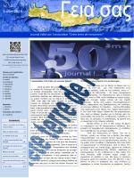 N° 50 Juillet 2014 - Crete : terre de rencontres