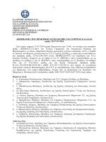 Σχετικό έγγραφο - ΤΕΙ Στερεάς Ελλάδας