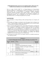 Αντιστοίχιση ECTS 2011-12 - Τμήμα Φυσικής, Πανεπιστημίου