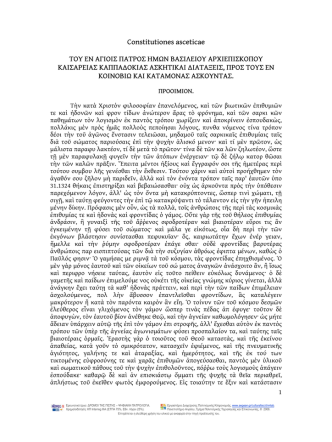 Constitutiones asceticae ΤΟΥ ΕΝ ΑΓΙΟΙΣ ΠΑΤΡΟΣ ΗΜΩΝ