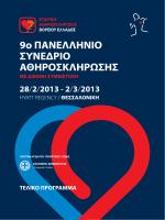 τελικο προγραμμα - Εταιρεία Αθηροσκλήρωσης Βορείου Ελλάδος