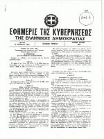 Νομοθεσία Λειτουργίας ΤΕΕ