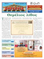 Σεπτεμβρίου 2013 - Εφημερίδα ΔΕΚΕΛΕΙΑ