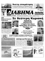 893 - diavima24.gr