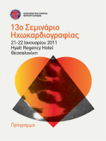 Πρόγραμμα Σεμιναρίου - Καρδιολογική Εταιρεία Βορείου Ελλάδος