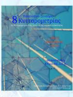 Πρόγραμμα - Ελληνική Εταιρεία Κυτταρομετρίας