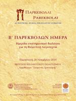 Β΄ ΠΑΡΕΚΒΟΛΩΝ ΗΜΕΡΑ - Κέντρο Βυζαντινών Ερευνών