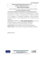 Αρχείο σε μορφή PDF - Κεντρική Ένωση Επιμελητηρίων Ελλάδος