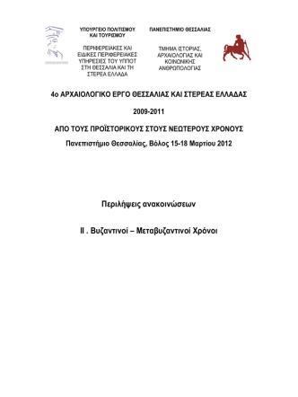 byzantine - Πανεπιστήμιο Θεσσαλίας