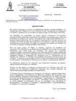 Εκδήλωση μνήμης για τη Γενοκτονία του Ποντιακού Ελληνισμού 2013