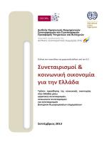 Συνεταιρισμοί & κοινωνική οικονομία για την Ελλάδα